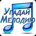 Угадай Мелодию icon