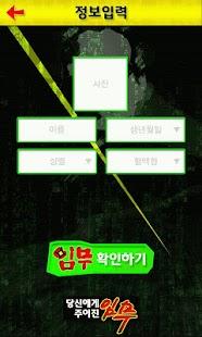 당신에게 주어진 임무- screenshot thumbnail