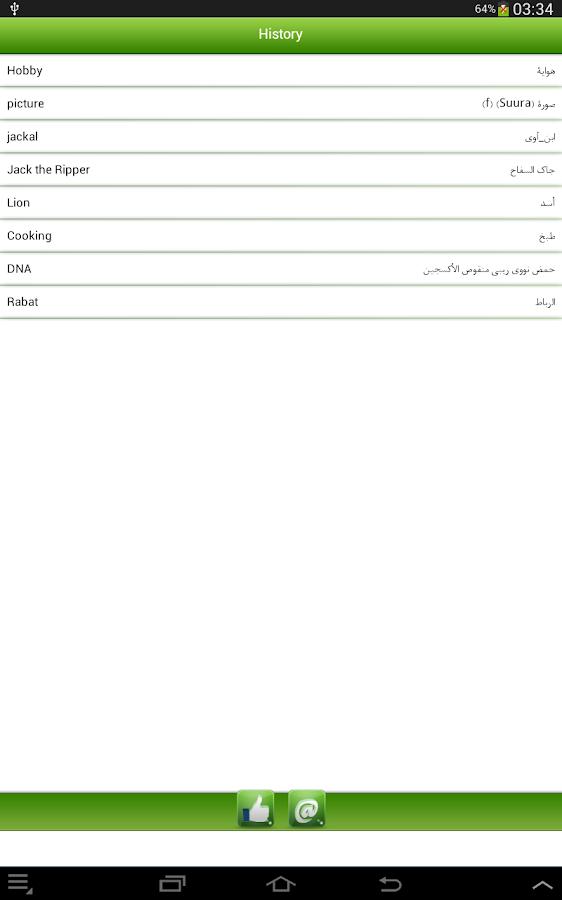 English Arabic Dictionary Free - screenshot