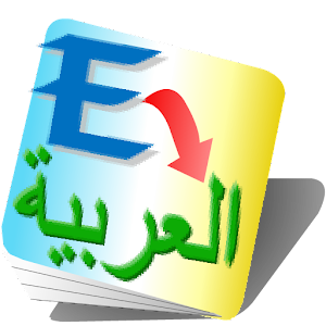 English-Arabic Translator 書籍 App LOGO-APP試玩