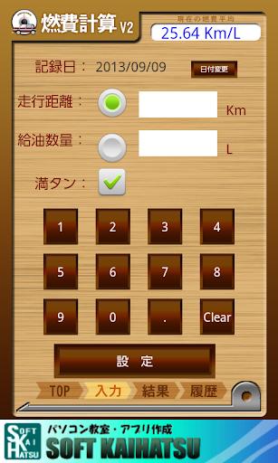 燃費計算V2アプリ