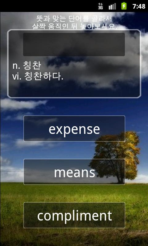 잠금해제 영단어!- screenshot