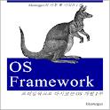 기부 북 1권, OS Framework 1부 logo