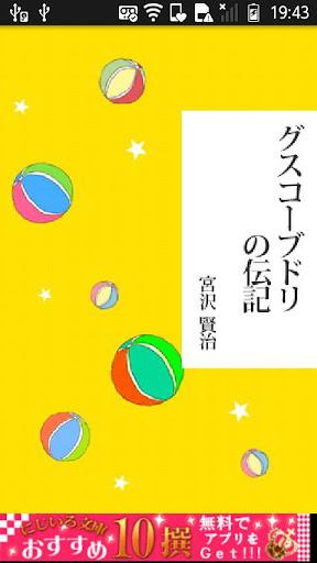 宮沢賢治「グスコーブドリの伝記」-虹色文庫