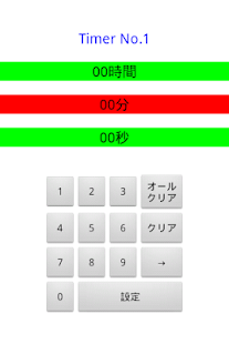 App 沢山タイマー APK for Windows Phone