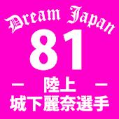 DreamJapan81,Joshita&Shinozuka
