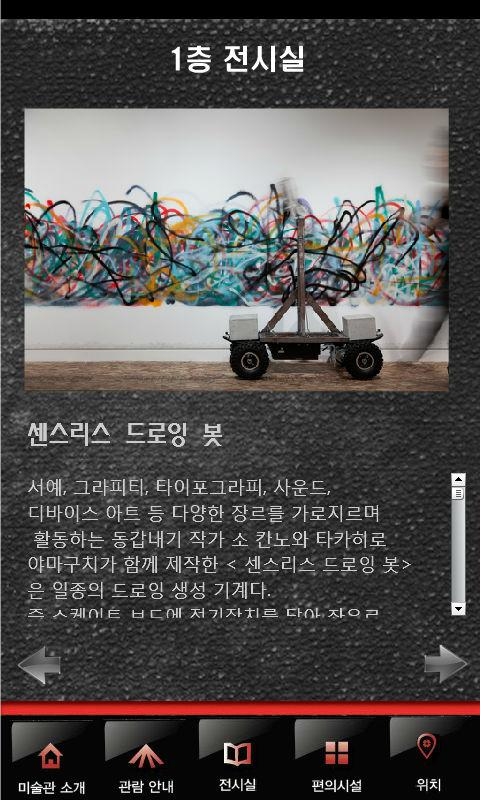 Seoul Museum of Art - screenshot