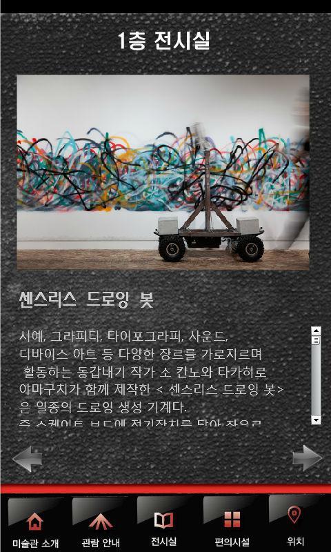 서울 시립 미술관- screenshot