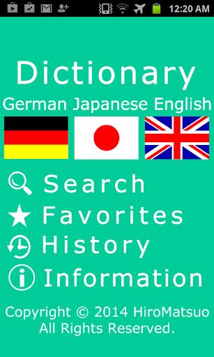 ドイツ語 英語 単語辞書 オフライン学習