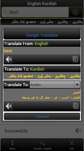 English<>Kurdish (Karzan Dict) - screenshot thumbnail