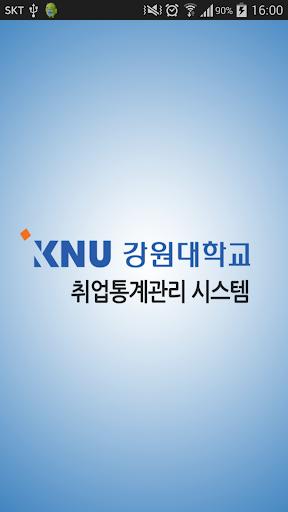 강원대학교 삼척캠퍼스 취업통계관리