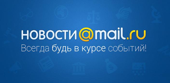 Новости и погода от mail ru