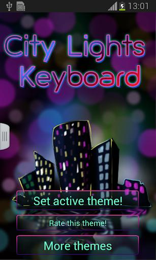 城市之光鍵盤