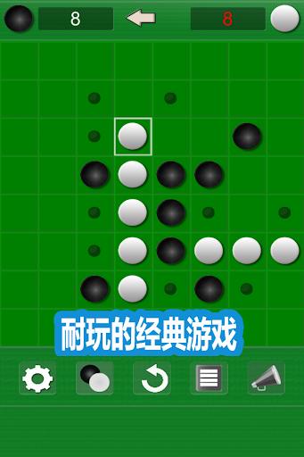 黑白棋高清(奥赛罗 翻转棋 苹果棋)