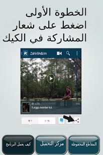 玩免費媒體與影片APP|下載محمل الكيكرز app不用錢|硬是要APP