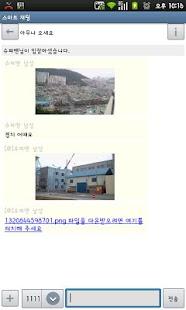 스마트 채팅 - screenshot thumbnail
