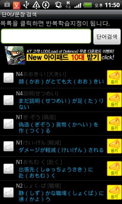 JLPT  꾸준히 일본어 (N2)- screenshot