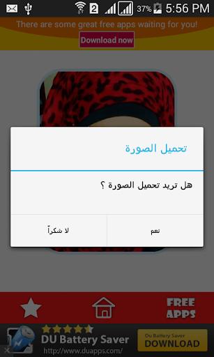 玩免費生活APP|下載أكسسوارات الحجاب للحفلات app不用錢|硬是要APP