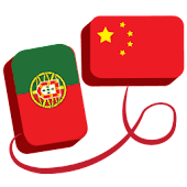 Chinese Portuguese Translator