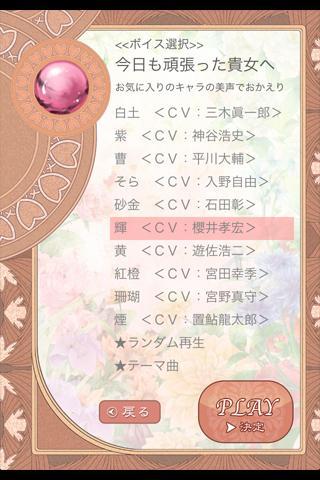 Voice actors' app YUMORISEKI.3- screenshot