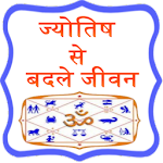 Jyotish Se Badle Jeevan