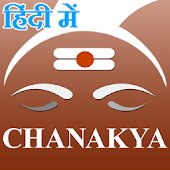 Chankya Nitisastra Hindi