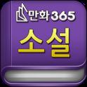 무료소설 ▶ 로맨스소설, 무협소설, 판타지소설, 야설 icon