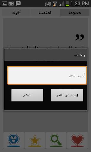 【免費書籍App】الخوارزمي-APP點子