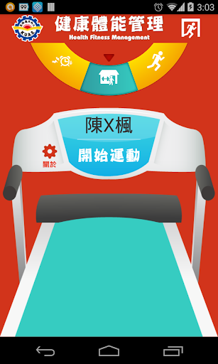 高應大健康體能管理App