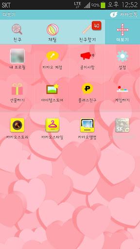 免費下載生活APP|Love Candy Talk kakaotalk app開箱文|APP開箱王