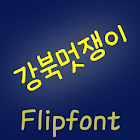 HYGangbuk ™ Korean Flipfont icon