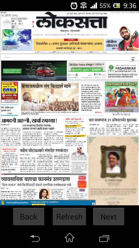 marathi newspapers   android apps on google play