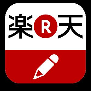 楽天ブログ(Blog)~日記・アフィ���エイトを簡単に投稿~ for PC and MAC