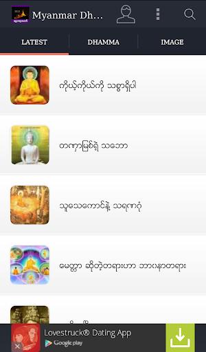 Myanmar Dhamma 2015