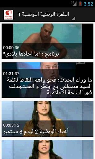 Alwataniya1 TV