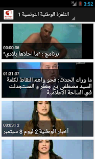Alwataniya1 TV - screenshot thumbnail