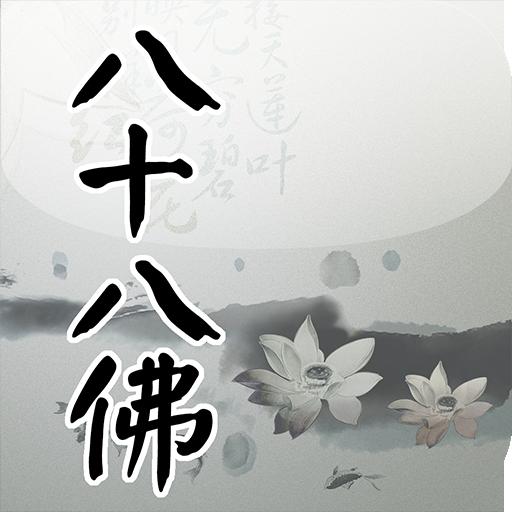 八十八佛大忏悔文(唱诵) 生活 App LOGO-APP試玩