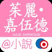 Julie Garwood 茱麗 • 嘉伍德 @ 小說