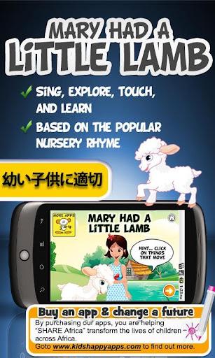 メリーさんの羊