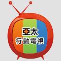 亞太行動電視