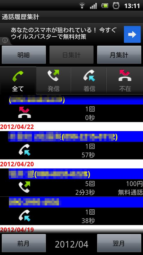 通話履歴集計- screenshot