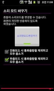 Soriman Mode Changer - screenshot thumbnail