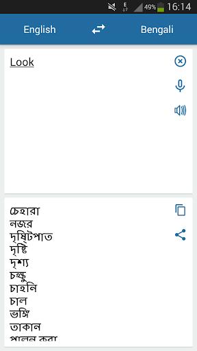 ベンガル語英語翻訳