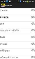 Screenshot of ท่องศัพท์ 998 รอบตัว