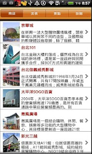 TICC 台北國際會議中心 - screenshot thumbnail