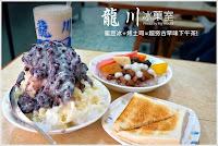 龍川冰菓室