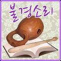 불경소리:불교 경전 모음(한글, 한문, 풀이) icon