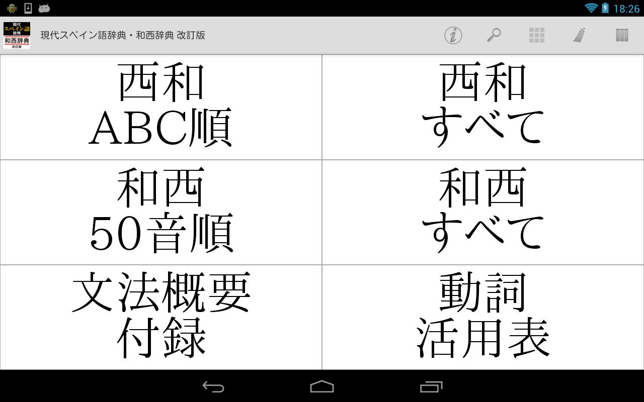 現代スペイン語辞典・和西辞典 改訂版 - Android Apps on Google Play