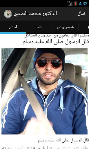 الدكتور محمد الصفي