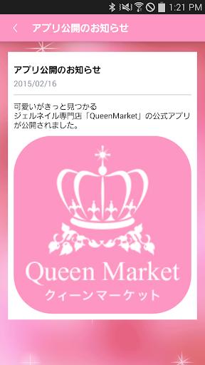 【免費購物App】【激安ネイル通販】クイーンマーケット-APP點子